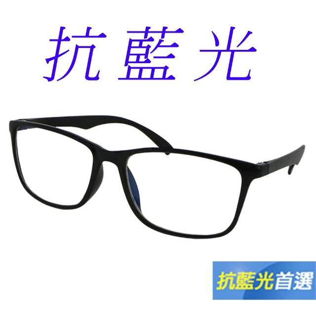【Docomo】濾藍光眼鏡 質感潮流框體設計 時尚頂級材質 抗藍光抗UV多功能設計(藍光眼鏡)