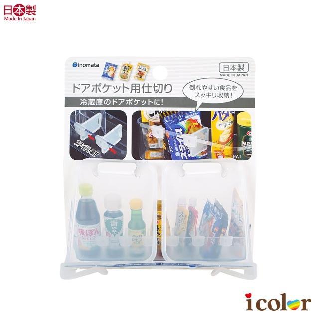 【i color】日本製 冰箱專用二入分隔固定片