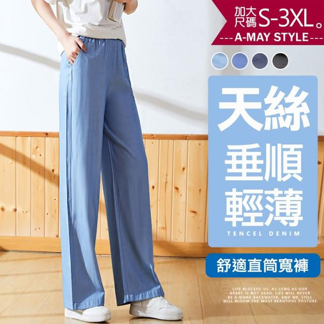 【Amay Style 艾美時尚】顯瘦 牛仔褲 加大碼 斜紋天絲感牛仔直筒寬褲。S-3XL(4色.預購)