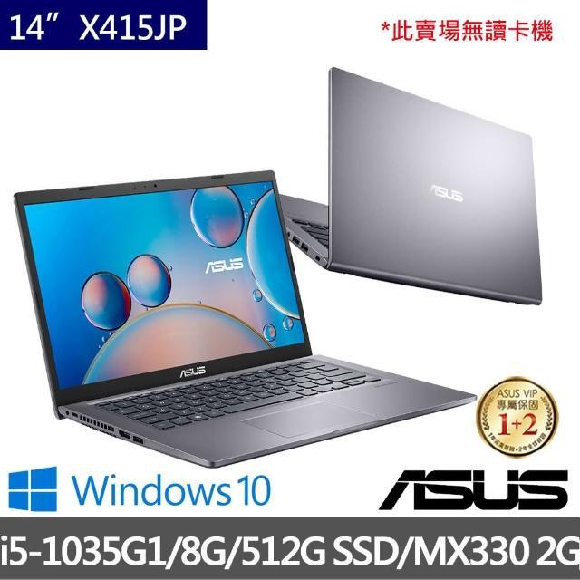 【ASUS 華碩】X415JP 14吋窄邊框筆電(i5-1035G1/8G/512G SSD/MX330 2G/W10)