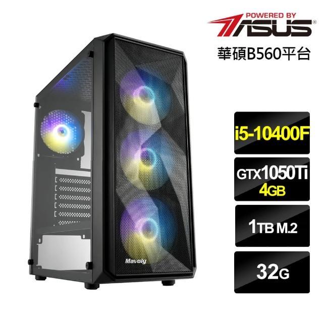 【華碩平台】i5六核{疾速遊俠}GTX1050Ti獨顯電玩機(i5-10400F/32G/1TB_SSD/GTX1050Ti-4G)