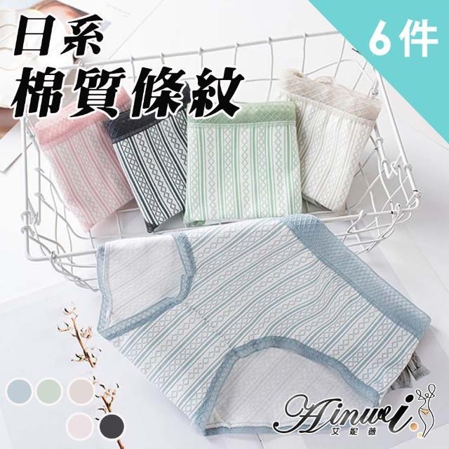 【AINWEI 艾妮薇】日韓棉質條紋中腰中腰內褲(超值6件組-隨機)