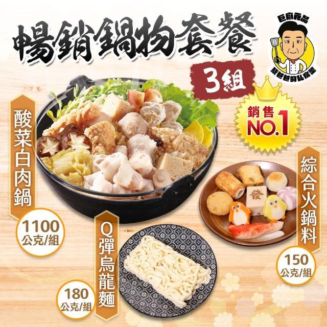 【巨廚】暢銷鍋物套餐4組(每組內含:酸菜白肉鍋+綜合火鍋料+讚岐烏龍麵)