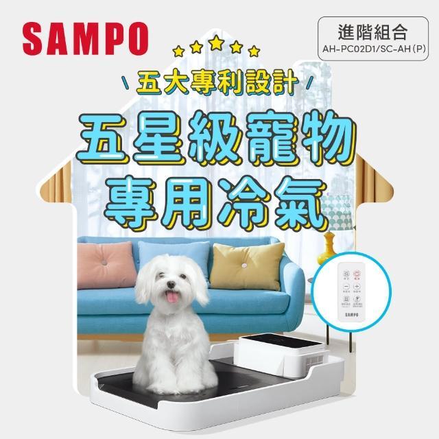 【SAMPO 聲寶】PICO PURE變頻微型寵物空調-進階遙控款(AH-PC02D1+SC-AH-P)