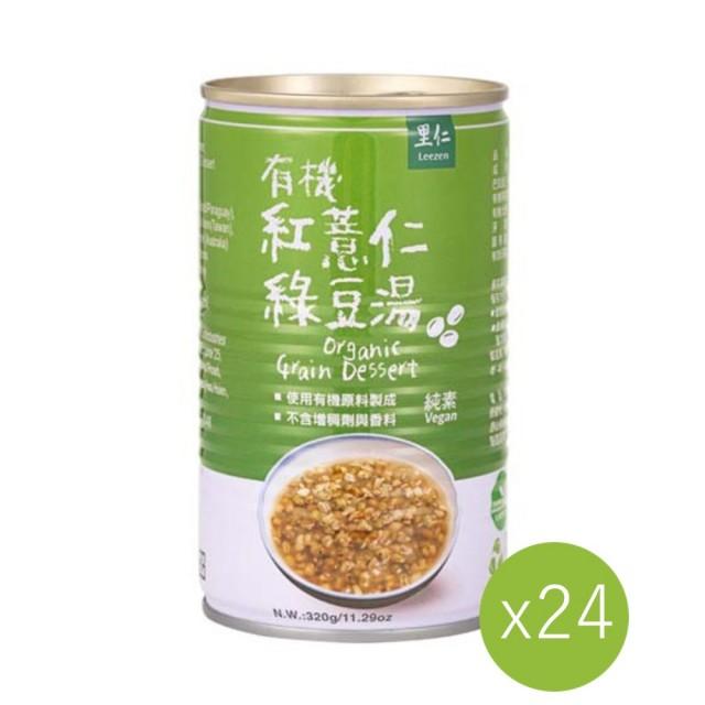 【里仁】有機紅薏仁綠豆湯320g(24入/箱)