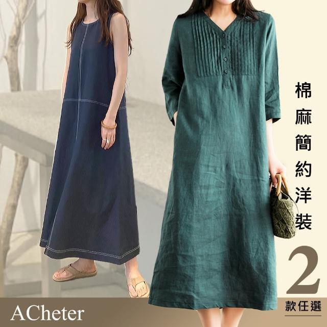 【ACheter】文靜幽雅摺排釦棉麻七分袖寬鬆洋裝#110037現貨+預購(3色)
