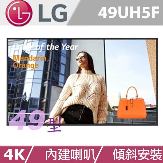 【LG 樂金】49UH5F