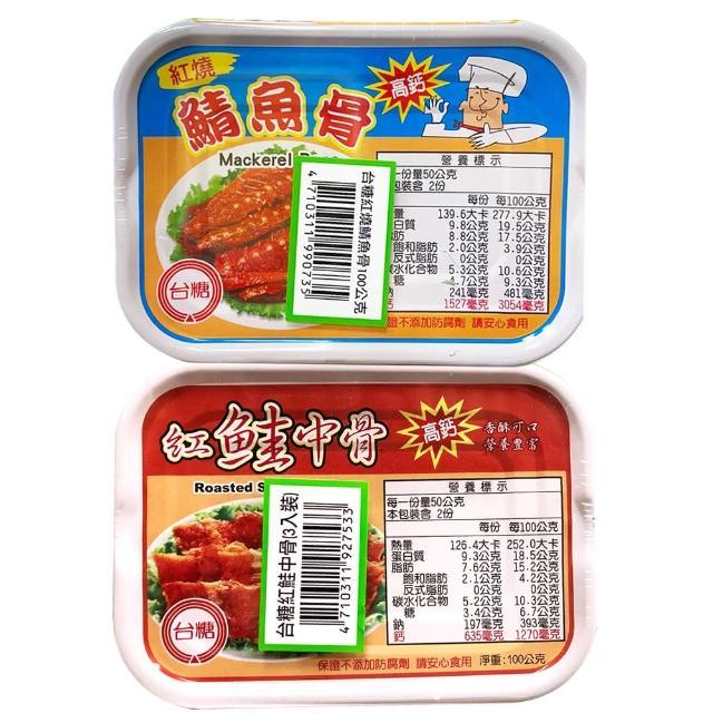 【台糖】紅燒鯖魚骨+紅鮭中骨各8組/箱(共16組;3罐/組)
