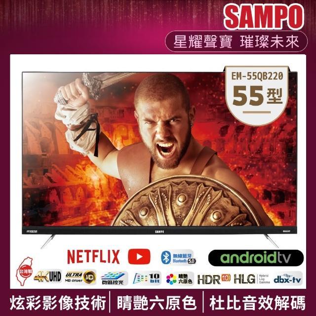 【SAMPO 聲寶】65型4K低藍光HRD新轟天雷智慧聯網顯示器+視訊盒(EM-65QB220+MT-220)