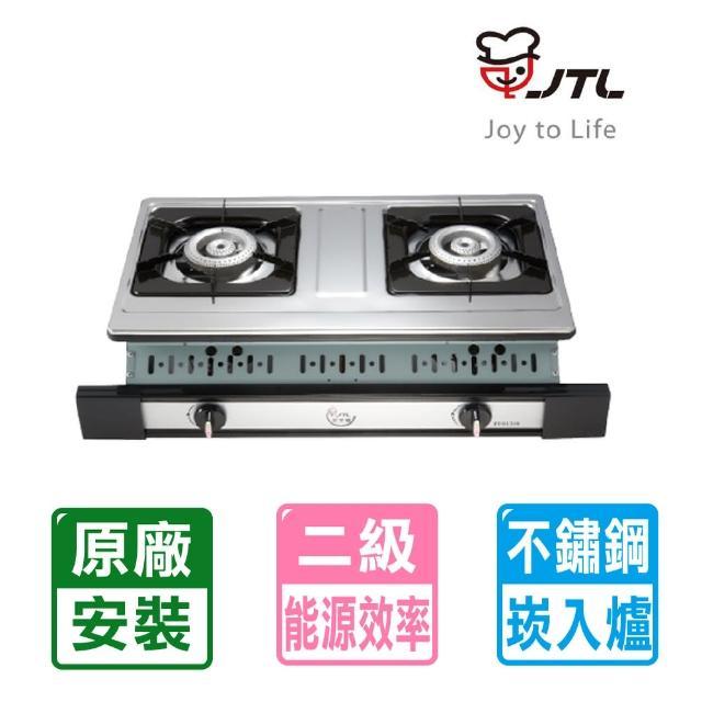 【喜特麗】雙口崁入式瓦斯爐JT-GU210S(限北北基送原廠基本安裝)