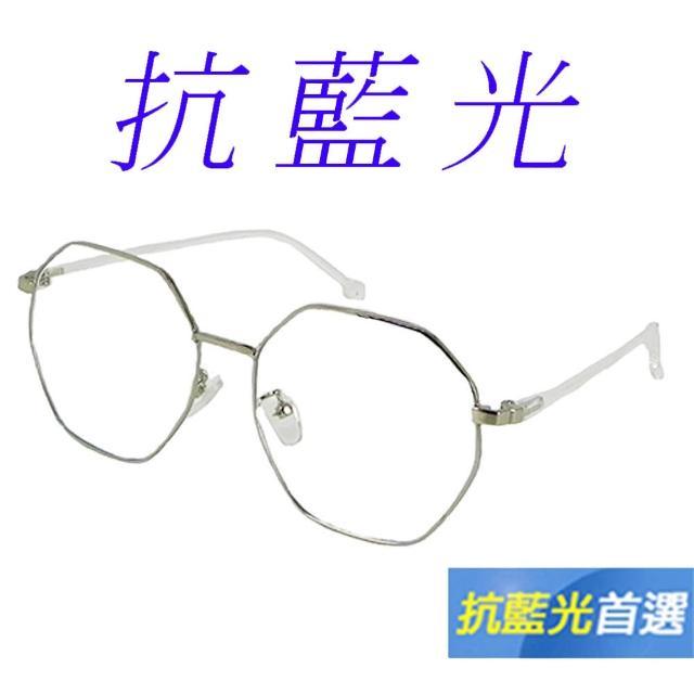 【Docomo】多邊形濾藍光眼鏡 輕量質感金屬鏡框 抗UV400經典熱銷款 抗藍光最佳利器 銀色鏡框(藍光眼鏡)