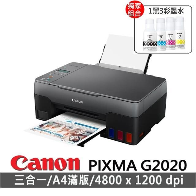 【獨家】搭1組1黑3彩墨水(GI-71BK/C/M/Y)【Canon】PIXMA G2020 原廠大供墨複合機(列印/影印/掃描)