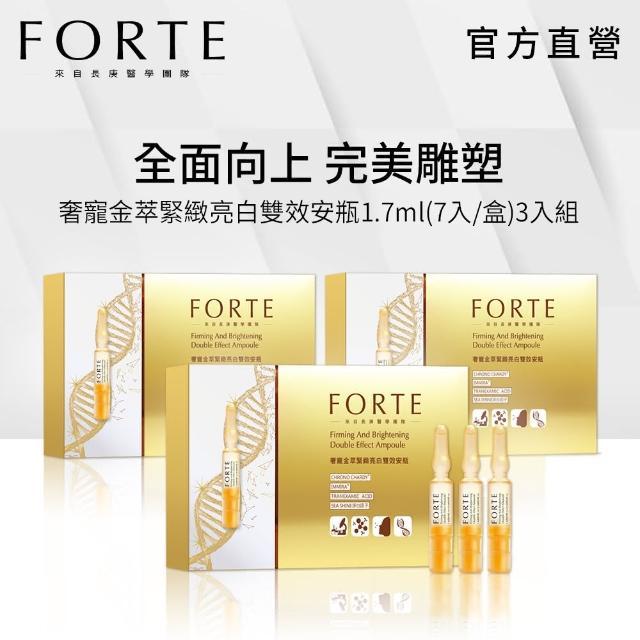 【FORTE】奢寵金萃緊緻亮白雙效安瓶 1.7ml(7入/盒-共3盒)