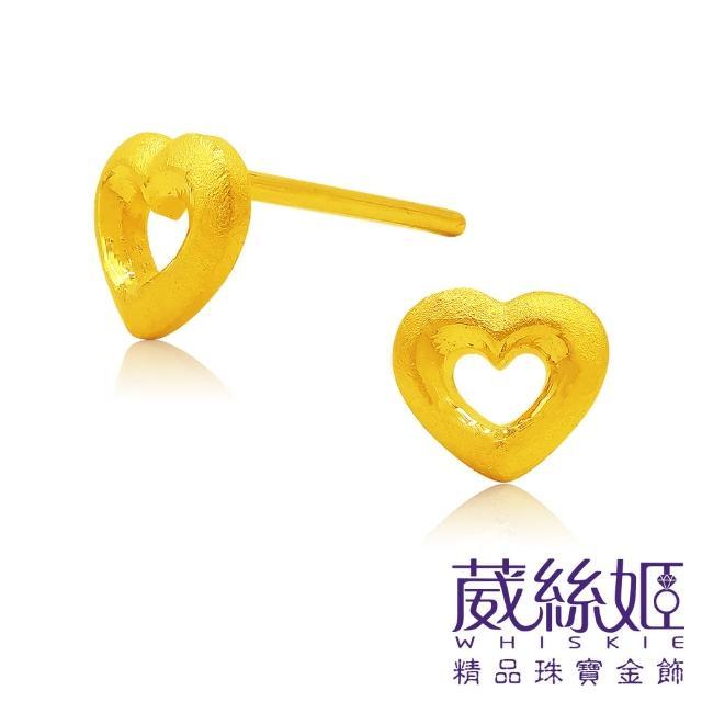 【葳絲姬金飾】9999純黃金耳環 直針鏤空愛心-0.35錢±3厘