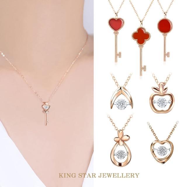 【King Star】18K玫瑰金鑽石靈動鑽墜-多款任選(單顆美鑽擁有20分視覺效果)