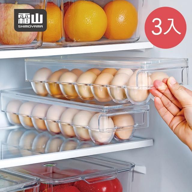 【SHIMOYAMA 日本霜山】長型可疊式冰箱用14格雞蛋保鮮盒-3入(雞蛋收納盒 雞蛋盒 雞蛋格)