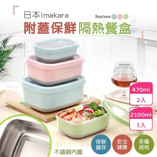 【日本Imakara】304不鏽鋼隔熱密封保鮮盒/便當盒3件組(2100ml+470mlx2)