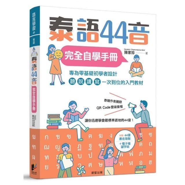 泰語44音完全自學手冊