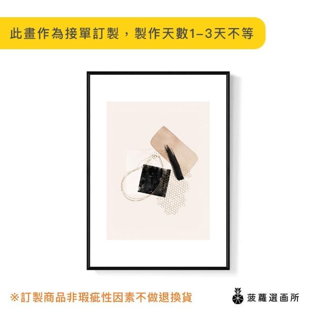 【菠蘿選畫所】幾何 •典雅III-30x40cm(畫/臥室/玄關/雅緻/民宿/辦公室/冬季掛畫)