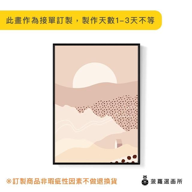 【菠蘿選畫所】幾何 • 夕陽-42x60cm(畫/臥室/玄關/雅緻/民宿/辦公室/幾何掛畫)