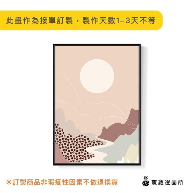 【菠蘿選畫所】幾何 • 艷陽天-30x40cm(畫/臥室/玄關/雅緻/民宿/辦公室/幾何掛畫)