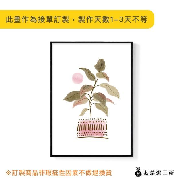 【菠蘿選畫所】幾何 • 粉色花器-50x70cm(客廳掛畫/臥房掛畫/複製畫/居家佈置/自然裝飾)