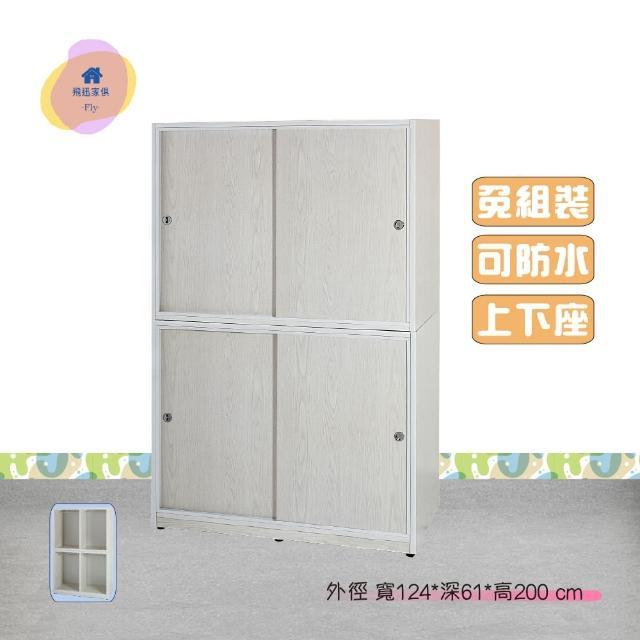 【·Fly· 飛迅家俱】4尺滑推門4衣桿塑鋼吊衣櫃(上下2座)
