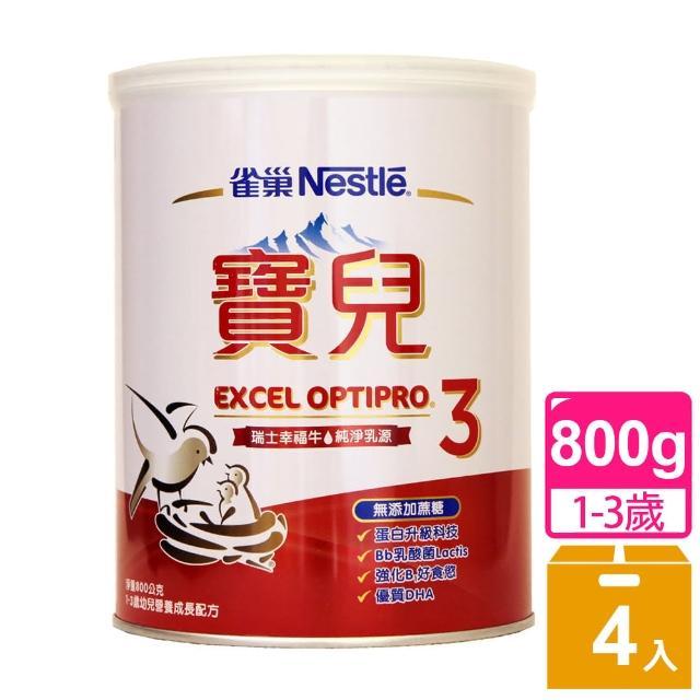 【Nestle 雀巢】寶兒3幼兒營養奶粉800gx4罐