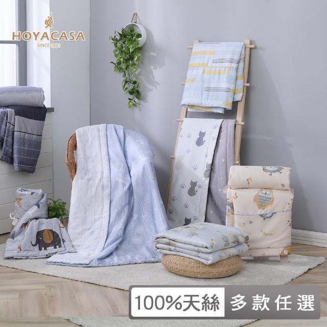 【HOYACASA】搶購-100%萊賽爾天絲涼被(單人150x180cm)