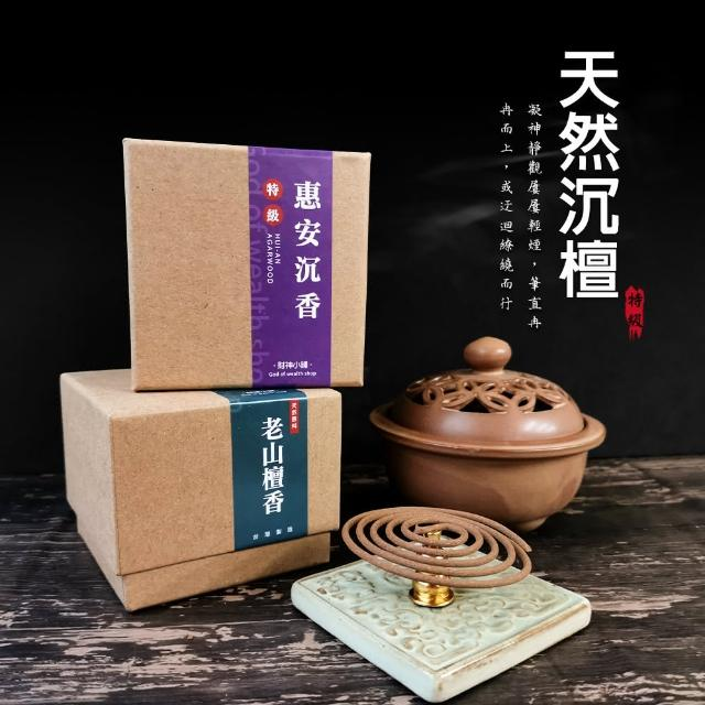 【財神小舖】特級-天然沉檀4H盤香&環香(兩款任選)