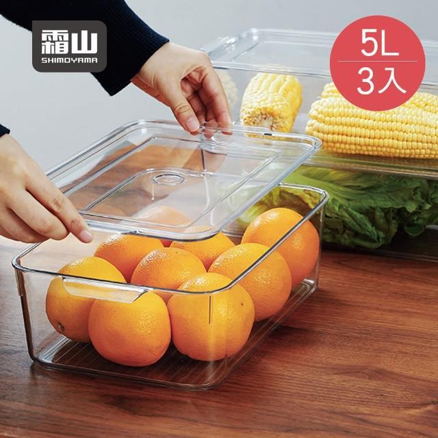 【SHIMOYAMA 日本霜山】廚房冰箱PET蔬果生鮮收納盒附蓋-5L-3入(冰箱收納盒 保鮮盒 食品儲存盒)