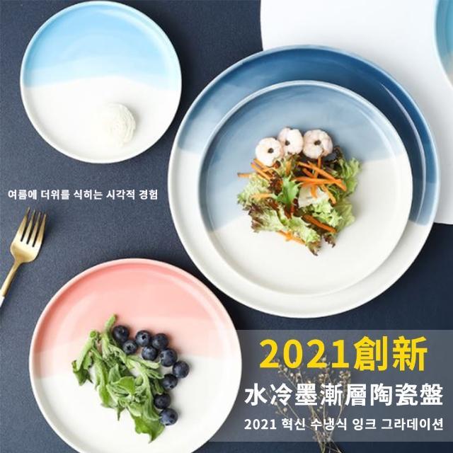 【DR.Story】日本好評漸變視覺降溫陶瓷餐盤-大款直徑25cm(陶瓷餐盤 設計餐盤)