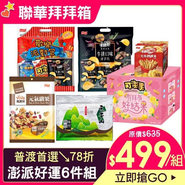 【聯華食品】澎派好運6件組(綜合堅果+海苔+薯條+可樂果+洋芋片+滿天星+寶咖咖)