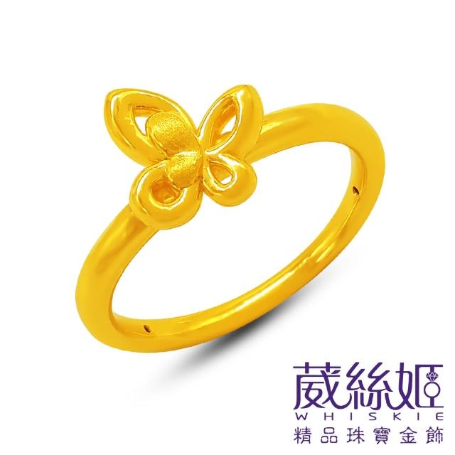 【葳絲姬金飾】9999純黃金戒指 蝴蝶-0.34錢±3厘(固定戒圍送項鍊)