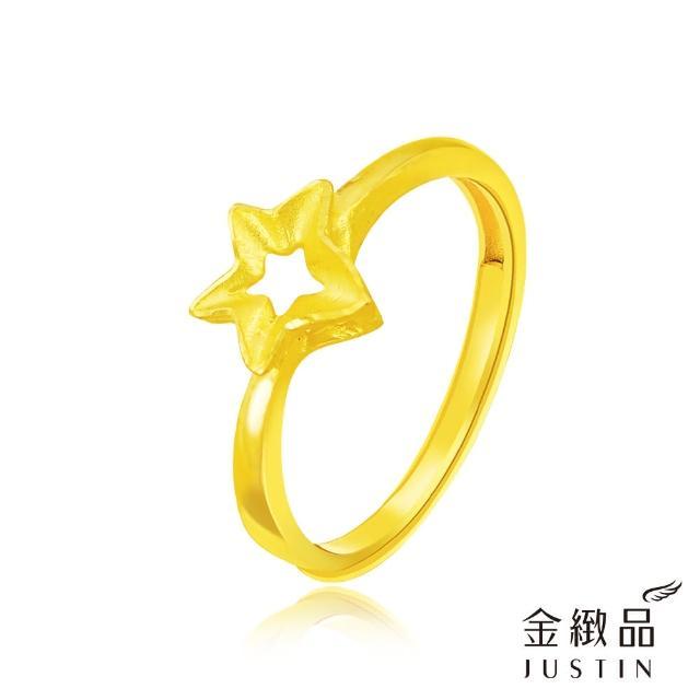 【金緻品】黃金戒指 許願星 0.44錢(9999純金女尾戒 星星 帶來幸運 防小人)