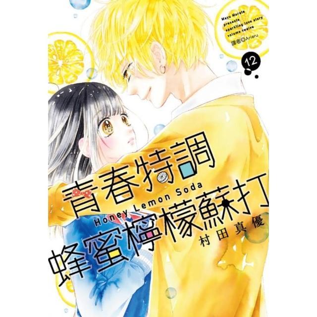 青春特調蜂蜜檸檬蘇打(12)