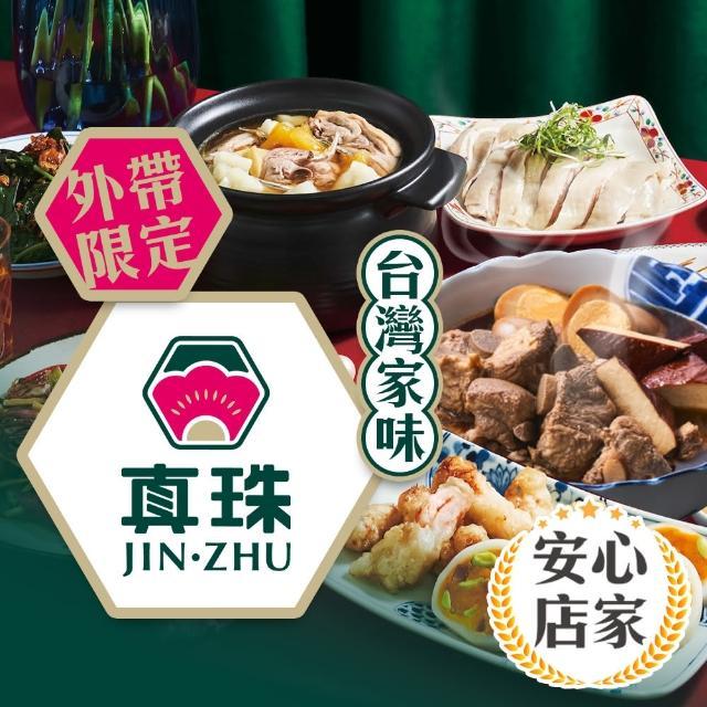 【享樂券-美食】安心店家 真珠 台灣家味-(E)外帶免下車限定!雞豬雙寶餐盒$162