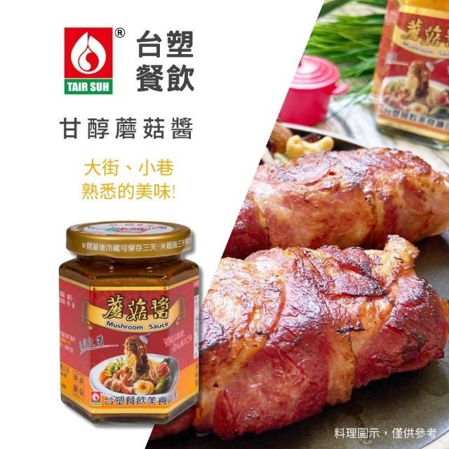 【台塑餐飲】甘醇蘑菇醬280g(牛排醬/調理醬料/調味醬/鐵板麵醬)