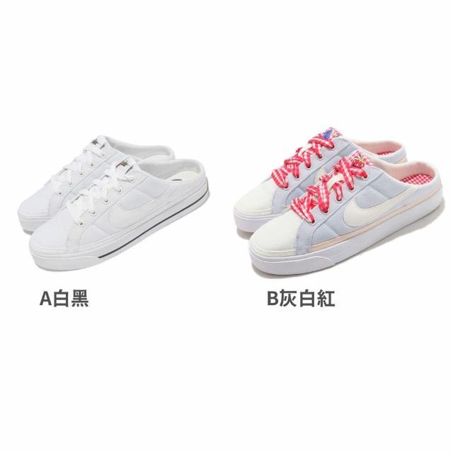 【NIKE 耐吉】穆勒鞋 Court Mule 女鞋 半包拖鞋 2色單一價 DB3970100 DJ5058011(DJ5058-011)