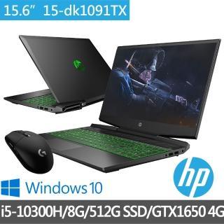 【HP獨家電競無線滑鼠組】光影15 Pavilion Gaming 15-dk1091TX 15吋電競筆電(i5-10300H/8G/512G SSD/GTX 16