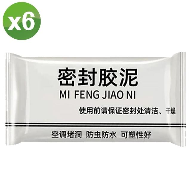 【家居543】環保材質封口防水泥20gX6包(防蟲防水)