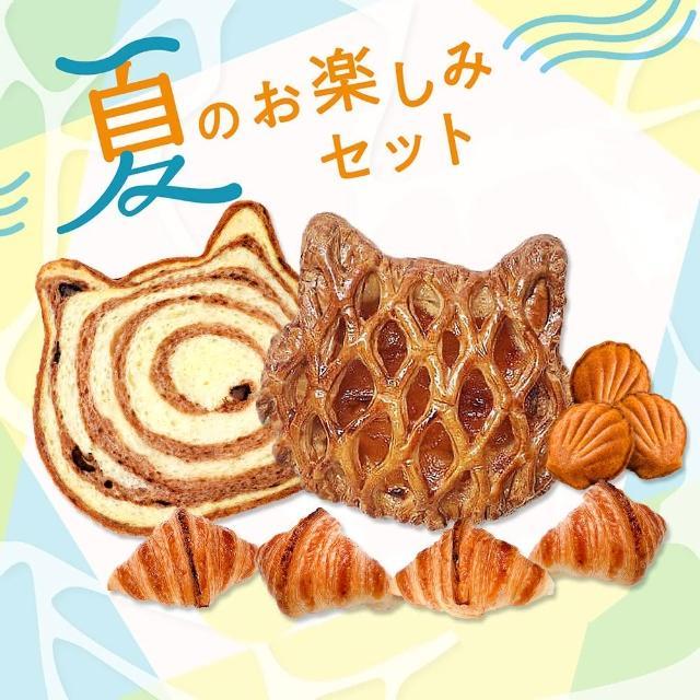 【NEKO NEKO SHOKUPAN 貓咪吐司】夏季限定-香蕉巧克力1斤、蘋果派1個、貝殼瑪德蓮1包、絕品可頌1包