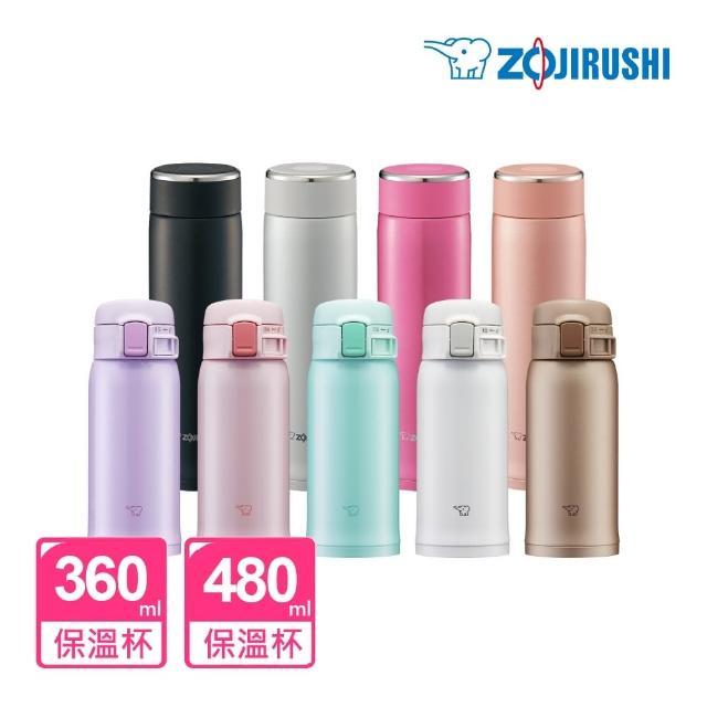 【ZOJIRUSHI 象印-超值2入組】MOMO獨家-不鏽鋼彈開式360ml+旋蓋式保溫杯480ml(SM-SR36E+SM-LB48)