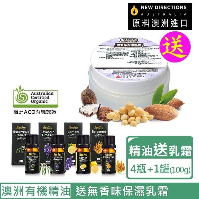 【ANDZEN】澳洲ACO有機植物認證單方純精油5ml任選4瓶(送無香味保濕乳霜100g)