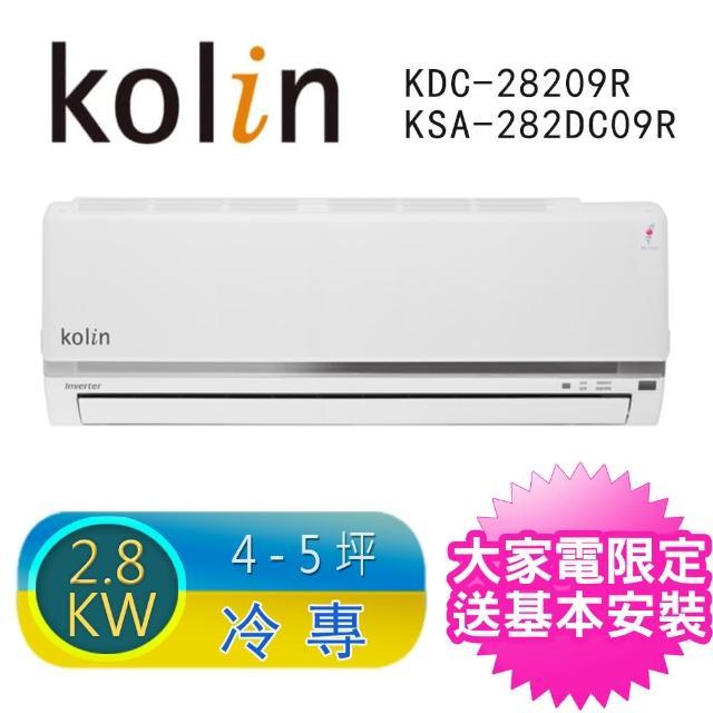 【Kolin 歌林】4-5坪 R32一級變頻冷專分離式空調(KDC-28209R/KSA-282DC09R)
