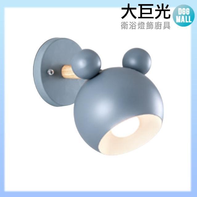 【大巨光】童趣風 E27 單燈 壁燈-小(LW-10-4697)