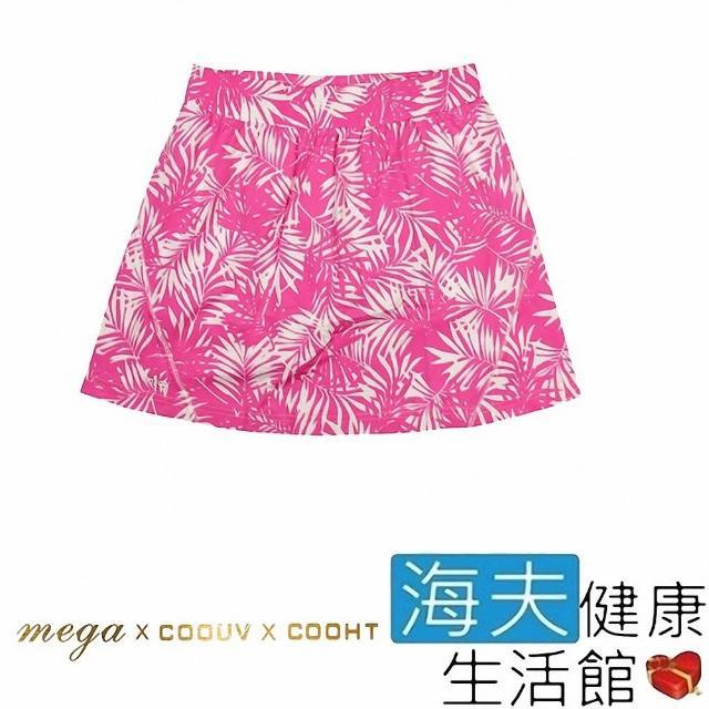 【海夫健康生活館】MEGA COOUV 棕櫚葉 女生 特級冰感 褲裙(UV-F901P)