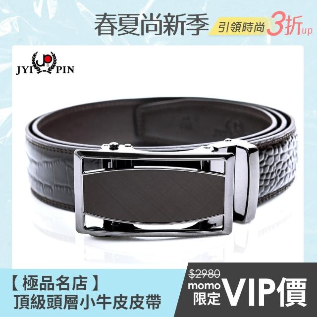 【JYI PIN 極品名店】頂級頭層小牛皮皮帶(多款任選)