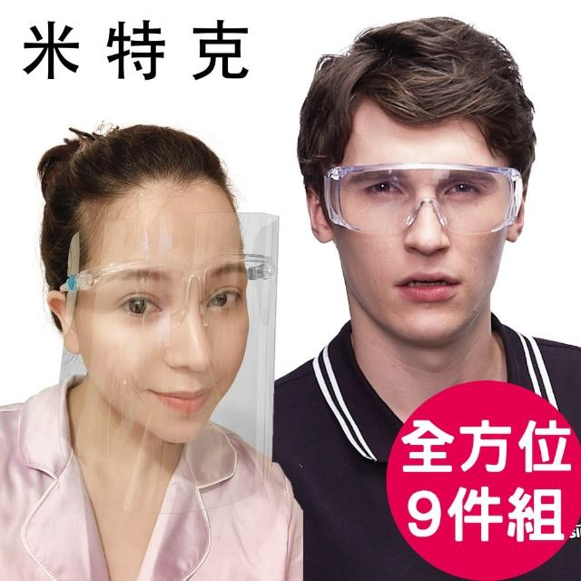 【MR.TECH 米特克】防飛沫防風沙護目鏡護面罩套組(防飛沫防飛濺防塵防疫-超值9件組)