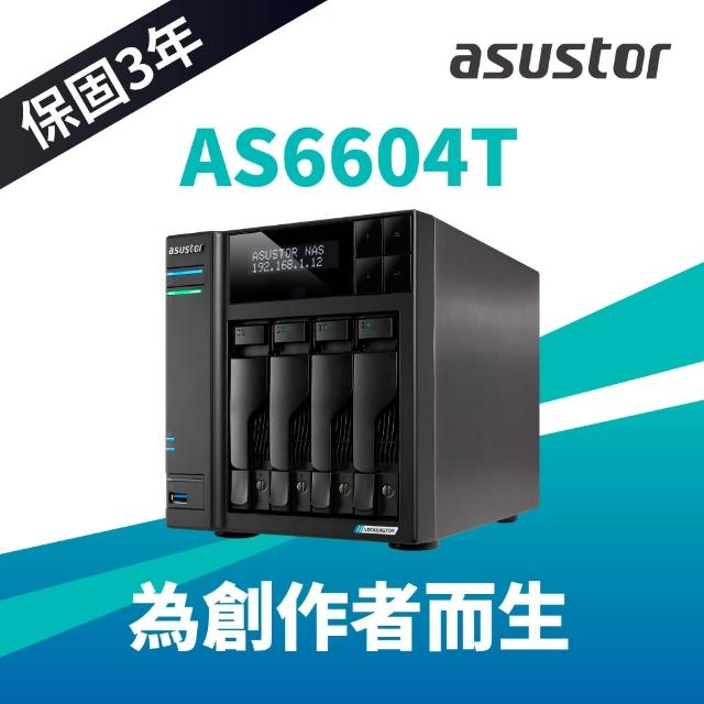 【搭希捷 4TB x2】ASUSTOR 華芸 AS6604T 4Bay NAS 網路儲存伺服器